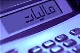 تاریخ اجرا بخشنامه 200/1400/18 مورخ 1400/03/12 درخصوص اصلاح مواد 22 و 24 آیین نامه اجرایی موضوع ماده 219 قانون مالیات های مستقیم اصلاحیه 1394/04/31